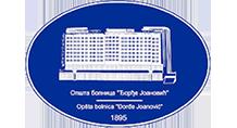 """Opšta Bolnica """"Đorđe Joanović"""""""
