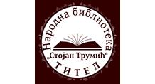 """Narodna biblioteka """"Stojan Trumić"""""""