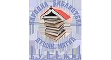 """Narodna biblioteka """"Dušan Matić"""""""