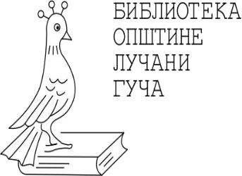 biblioteka-opstine-lucani-fi