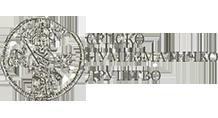 Srpsko numizmatičko društvo