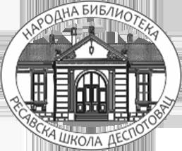 narodna-biblioteka-resavska-skola-fi